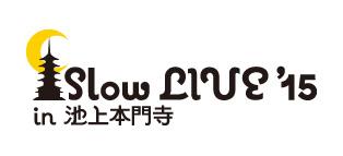 『Slow LIVE '15 in 池上本門寺』ロゴ