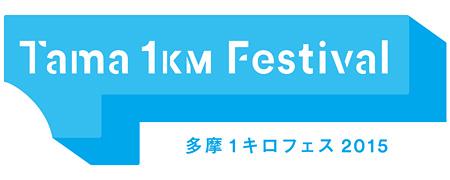 『多摩1キロフェス2015』ロゴ