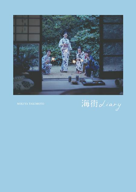 『写真集「海街diary」』表紙 ©2015 吉田秋生・小学館/フジテレビジョン 小学館 東宝 ギャガ