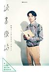 『ele-king別冊 音楽ファンのためのブックガイド 読書夜話』表紙
