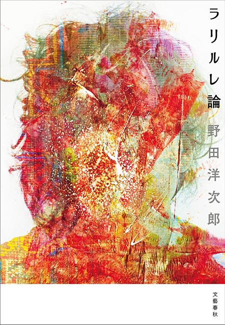野田洋次郎『ラリルレ論』表紙