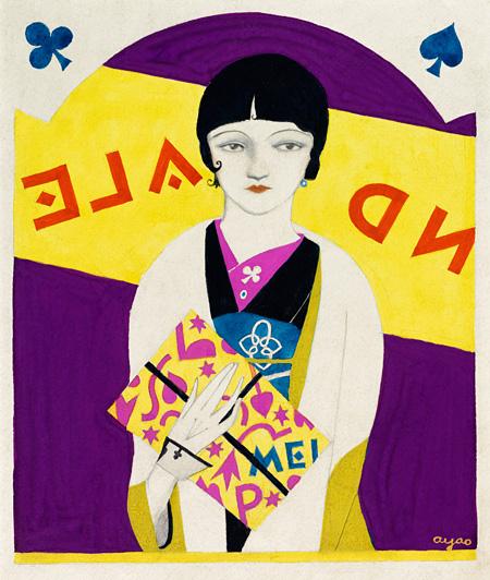 山名文夫『「苦楽」第6巻第12号 表紙 原画』1927年 資生堂企業資料館所蔵(後期)