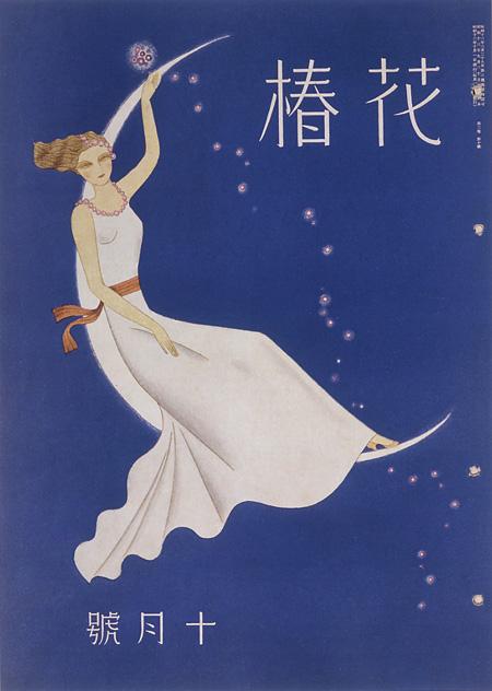 山名文夫『「花椿」昭和13年10月号 表紙』1938年 資生堂企業資料館蔵