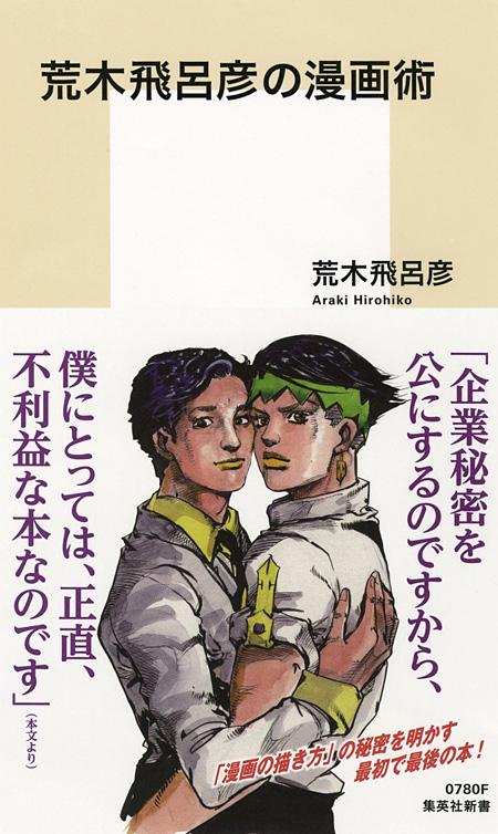 『荒木飛呂彦の漫画術』表紙