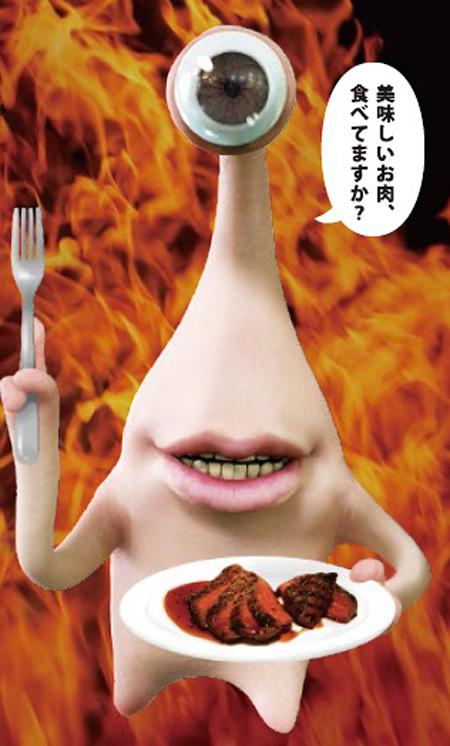 『寄生獣 完結編』×『肉フェス』コラボ告知ビジュアル ©2015映画「寄生獣」製作委員会