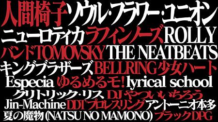 『AOMORI ROCK FESTIVAL'15~夏の魔物~』告知ビジュアル