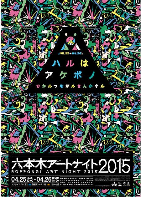『六本木アートナイト2015』メインビジュアル