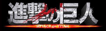 『進撃の巨人 ATTACK ON TITAN』ロゴ ©2015 映画「進撃の巨人」製作委員会 ©諫山創/講談社
