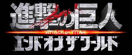『進撃の巨人 ATTACK ON TITAN END OF THE WORLD』ロゴ ©2015 映画「進撃の巨人」製作委員会 ©諫山創/講談社