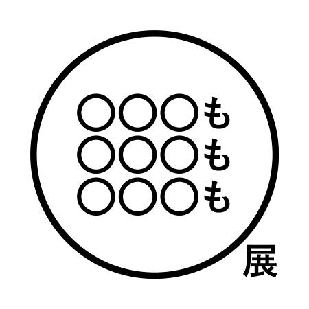 『◯◯◯も◯◯◯も◯◯◯も展:◯◯◯も◯◯◯といえる』ロゴ