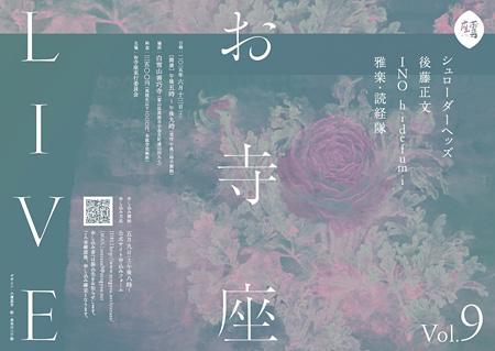 『お寺座LIVE vol.9』フライヤービジュアル