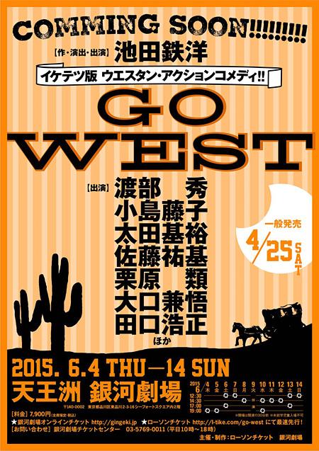 『GO WEST』チラシビジュアル