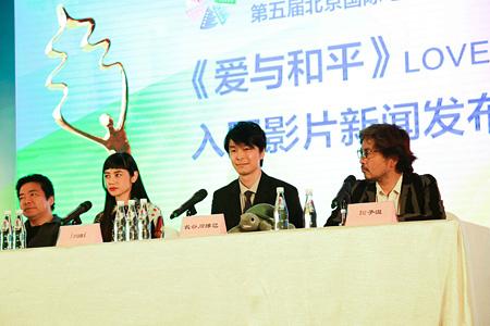 『第5回北京国際映画祭』より記者会見風景 ©「ラブ&ピース」製作委員会