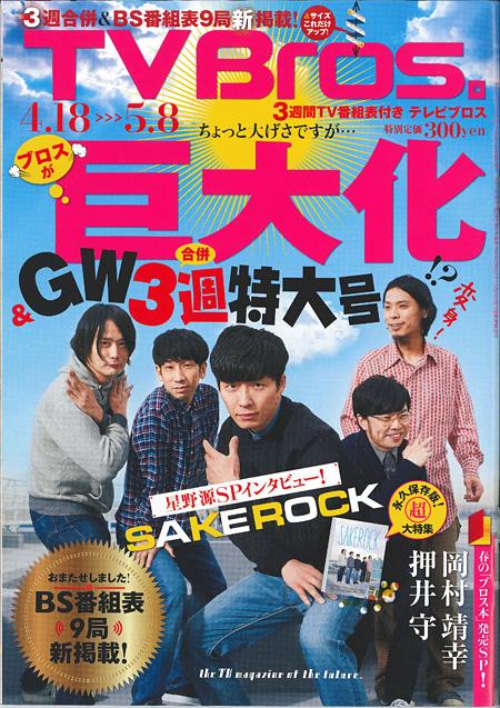 『TV Bros. 2015年4月18日号』表紙