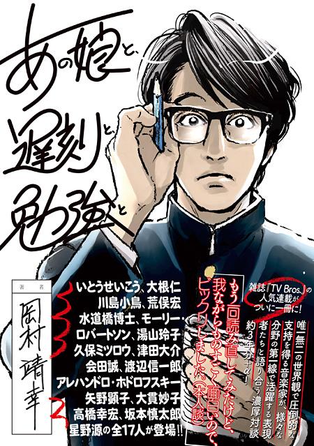 岡村靖幸『あの娘と、遅刻と、勉強と』表紙