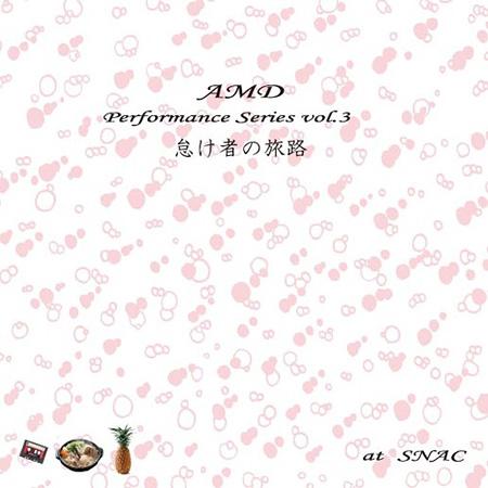 AMD Performance Series Vol.3『怠け者の旅路』チラシビジュアル