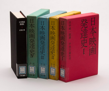 田中純一郎『日本映画発達史』(1957-1968年)全4巻版 原弘装丁