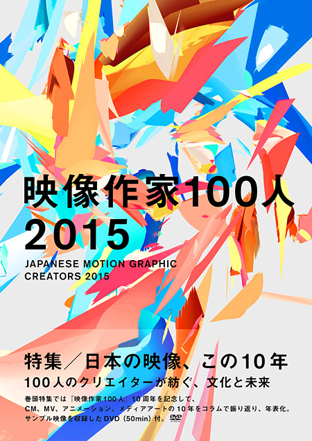 『映像作家100人 2015 JAPANESE MOTION GRAPHIC CREATORS 2015』表紙