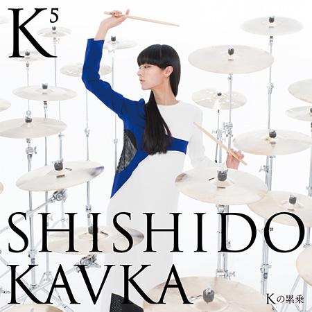 シシド・カフカ『K5(Kの累乗)』ジャケット