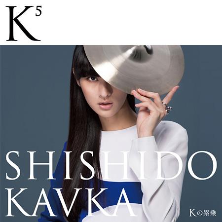 シシド・カフカ『K5(Kの累乗)』DVD付き盤ジャケット