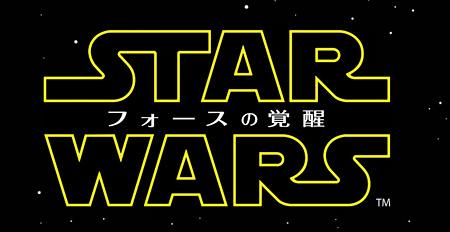 『スター・ウォーズ/フォースの覚醒』ロゴ