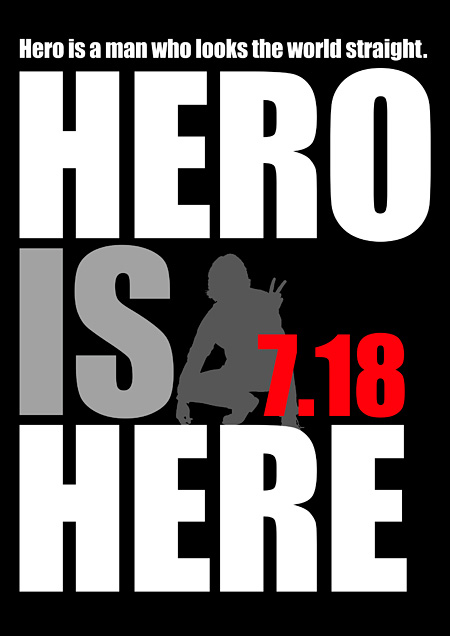 『HERO』チラシビジュアル ©フジテレビジョン ジェイ・ドリーム 東宝 FNS27社