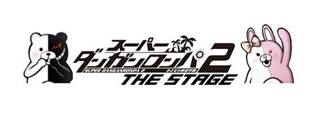 『スーパーダンガンロンパ2 THE STAGE ~さよなら絶望学園~』ロゴ ©Spike Chunsoft Co.,Ltd.希望ヶ峰学 園演劇部 All Rights Reserved.