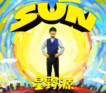 星野源『SUN』初回限定盤ジャケット