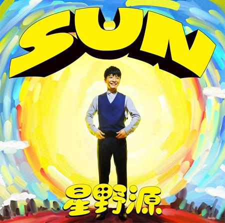 星野源『SUN』通常盤ジャケット