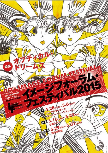 『イメージフォーラム・フェスティバル2015』メインビジュアル ©2015イメージフォーラム/アートワーク:抜水摩耶