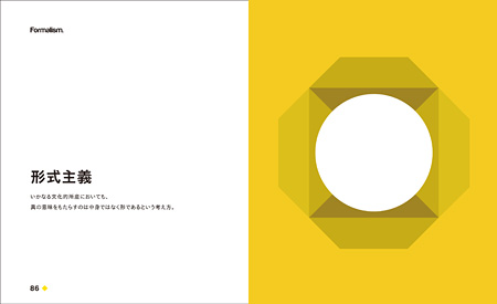 『フィログラフィックス 哲学をデザインする』より