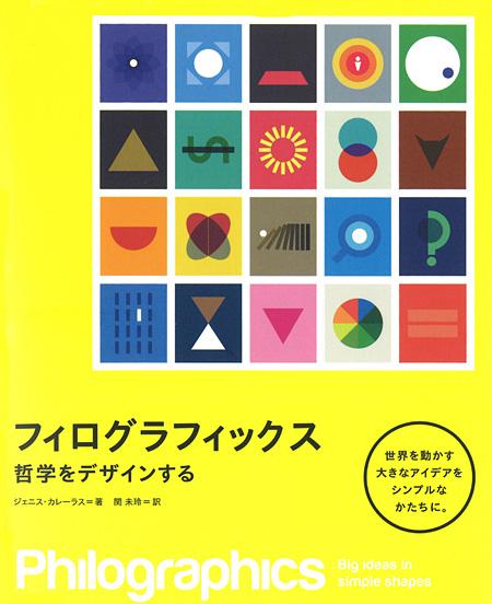 『フィログラフィックス 哲学をデザインする』表紙