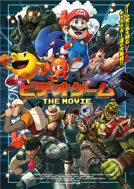 『ビデオゲーム THE MOVIE』ポスタービジュアル ©2014 Jeremy Snead DBA Mediajuice Studios