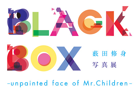 『薮田修身写真展 BLACK BOX - unpainted face of Mr.Children -』ロゴ