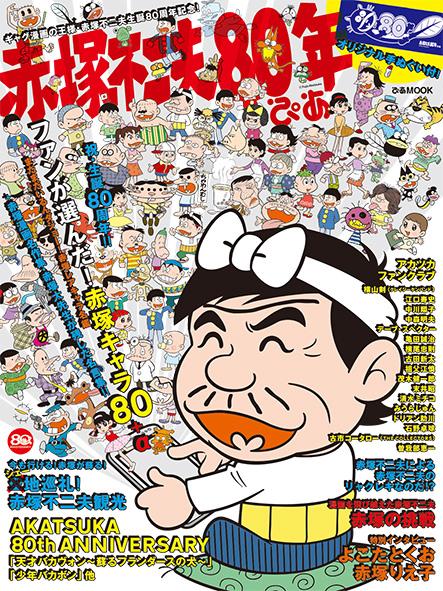 『赤塚不二夫80年ぴあ』表紙