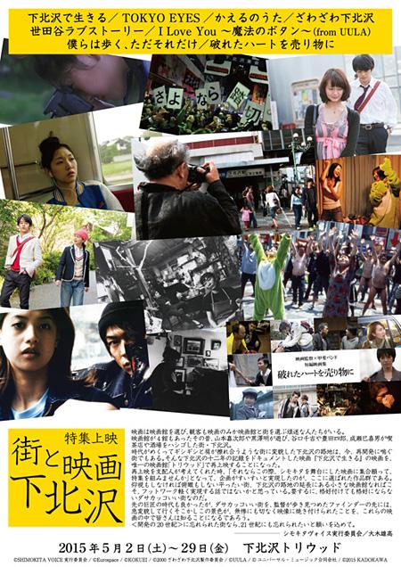 『街と映画・下北沢』チラシビジュアル
