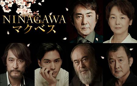 上段左から時計回りに市村正親、田中裕子、吉田鋼太郎、瑳川哲朗、柳楽優弥、橋本さとし