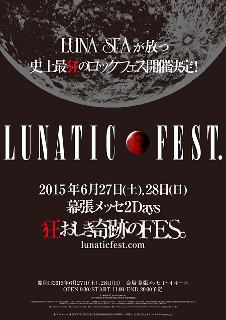 『LUNATIC FEST.』ポスタービジュアル