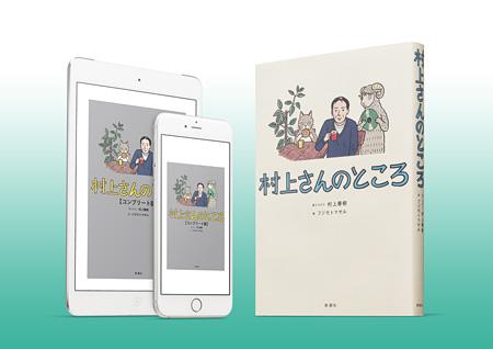 『村上さんのところ』書籍版、電子書籍版イメージビジュアル