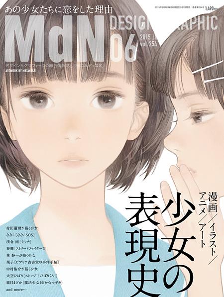 『月刊MdN 2015年6月号』表紙