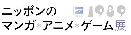 『ニッポンのマンガ*アニメ*ゲーム』展ロゴ