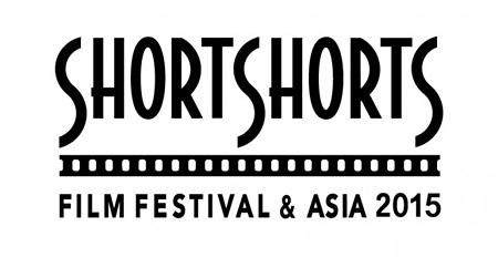 『ショートショート フィルムフェスティバル&アジア 2015』ロゴ