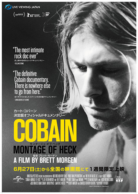 『COBAIN モンタージュ・オブ・ヘック』イメージビジュアル ©2015 End of Movie, LLC All Rights Reserved.