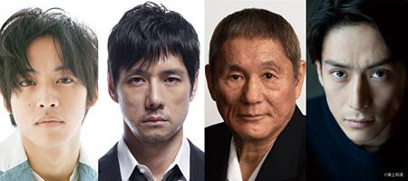左から松坂桃李、西島秀俊、ビートたけし、伊勢谷友介
