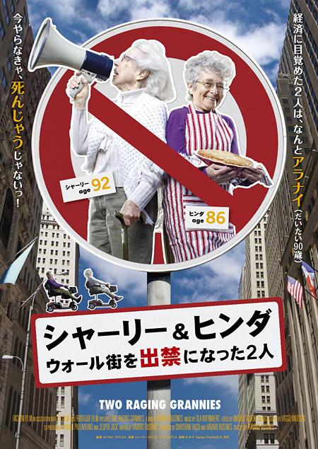 『シャーリー&ヒンダ ウォール街を出禁になった2人』ポスタービジュアル Faction Film©2013