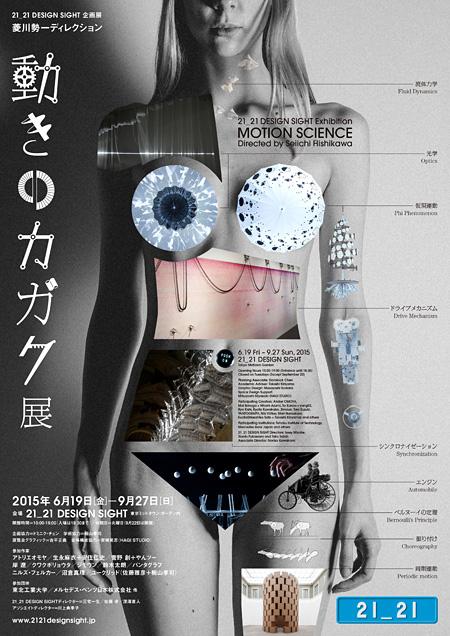 『動きのカガク展』メインビジュアル