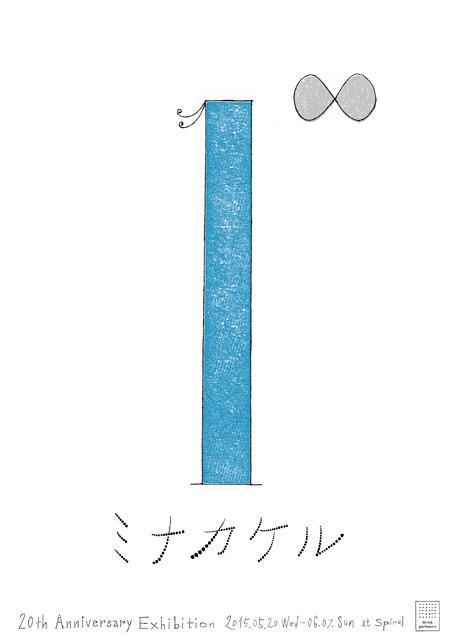 minä perhonen展覧会『ミナカケル』メインビジュアル