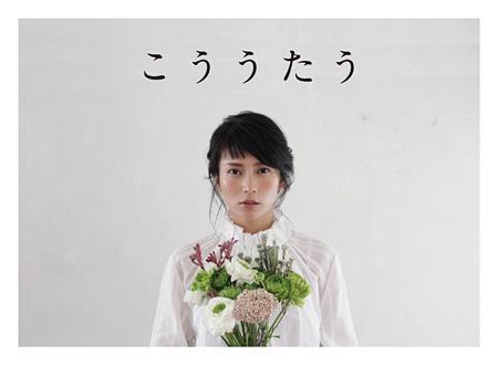柴咲コウ『こううたう』初回限定盤ジャケット