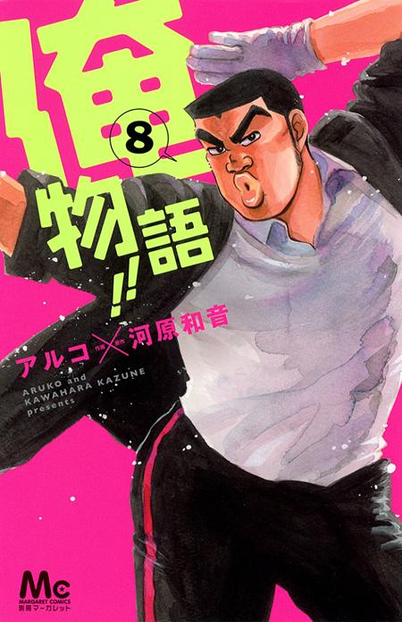 『俺物語!!』第8巻表紙 ©アルコ・河原和音/集英社マーガレットコミックス