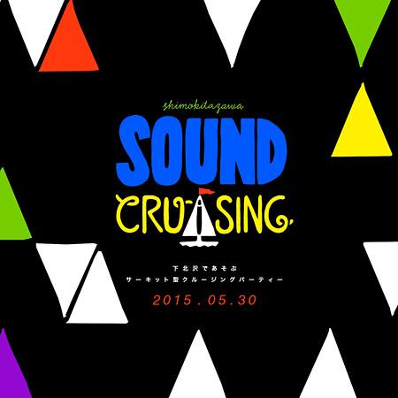 『Shimokitazawa SOUND CRUISING 2015』ロゴ